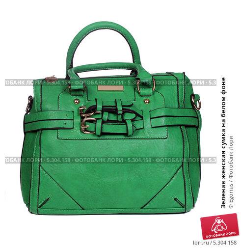 Купить «Зеленая женская сумка на белом фоне», фото № 5304158, снято 29 октября 2013 г. (c) Egorius / Фотобанк Лори