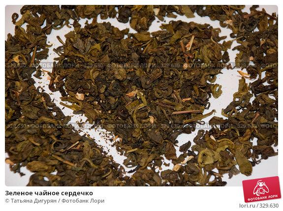 Зеленое чайное сердечко, фото № 329630, снято 21 июня 2008 г. (c) Татьяна Дигурян / Фотобанк Лори