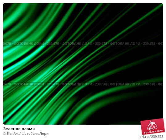Зеленое пламя, иллюстрация № 239678 (c) ElenArt / Фотобанк Лори