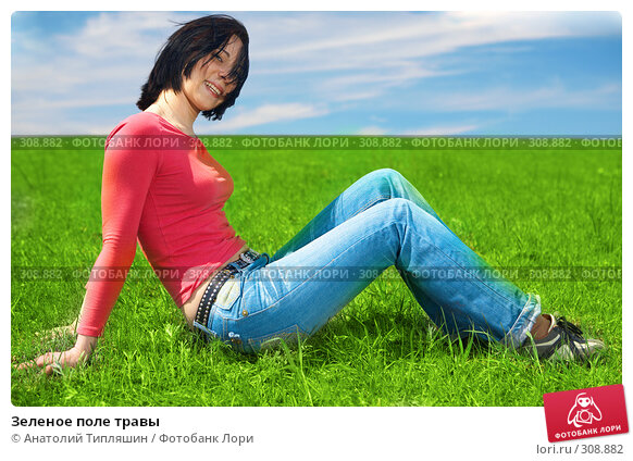 Зеленое поле травы, фото № 308882, снято 18 мая 2008 г. (c) Анатолий Типляшин / Фотобанк Лори