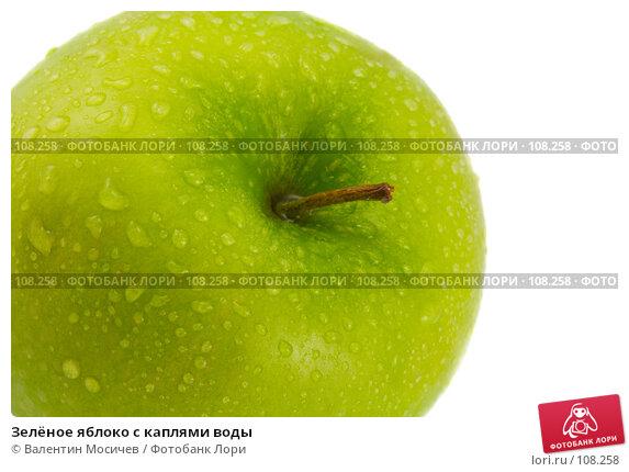Купить «Зелёное яблоко с каплями воды», фото № 108258, снято 31 марта 2007 г. (c) Валентин Мосичев / Фотобанк Лори