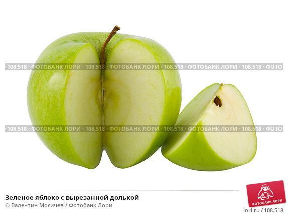 Купить «Зеленое яблоко с вырезанной долькой», фото № 108518, снято 5 мая 2007 г. (c) Валентин Мосичев / Фотобанк Лори