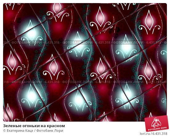 Зеленые огоньки на красном. Стоковая иллюстрация, иллюстратор Екатерина Кацэ / Фотобанк Лори