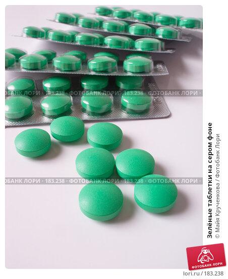 Зелёные таблетки на сером фоне, фото № 183238, снято 23 ноября 2007 г. (c) Майя Крученкова / Фотобанк Лори