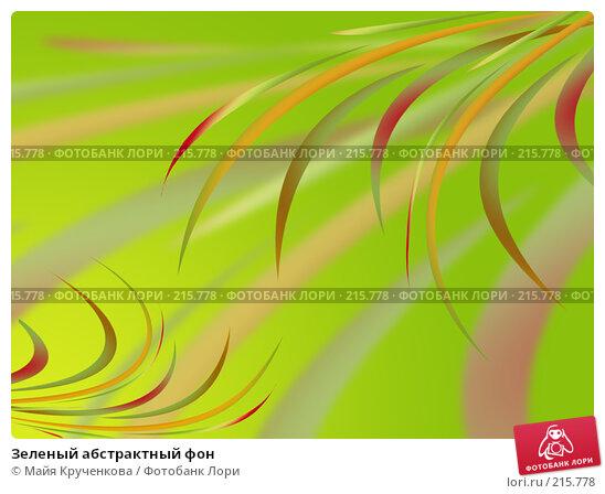 Зеленый абстрактный фон, иллюстрация № 215778 (c) Майя Крученкова / Фотобанк Лори