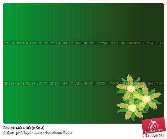 Зеленый чай (обои), иллюстрация № 29954 (c) Дмитрий Трубников / Фотобанк Лори