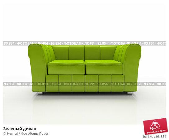 Купить «Зеленый диван», иллюстрация № 93854 (c) Hemul / Фотобанк Лори