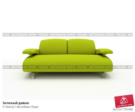 Купить «Зеленый диван», иллюстрация № 119642 (c) Hemul / Фотобанк Лори