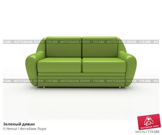 Зеленый диван, иллюстрация № 119686 (c) Hemul / Фотобанк Лори