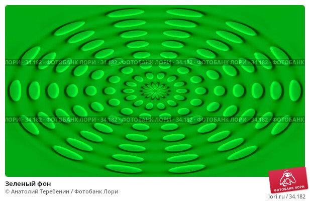 Зеленый фон, фото № 34182, снято 30 марта 2017 г. (c) Анатолий Теребенин / Фотобанк Лори