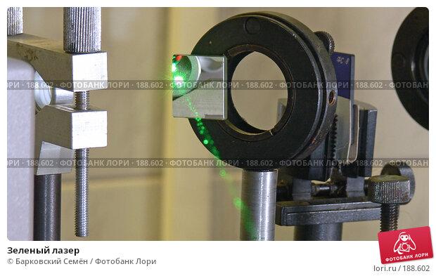 Зеленый лазер, фото № 188602, снято 10 апреля 2007 г. (c) Барковский Семён / Фотобанк Лори