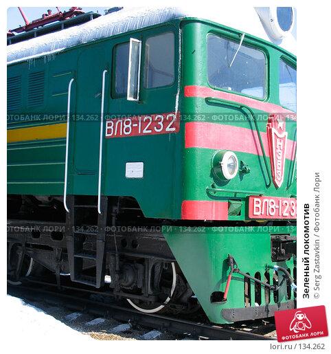 Зеленый локомотив, фото № 134262, снято 9 апреля 2005 г. (c) Serg Zastavkin / Фотобанк Лори