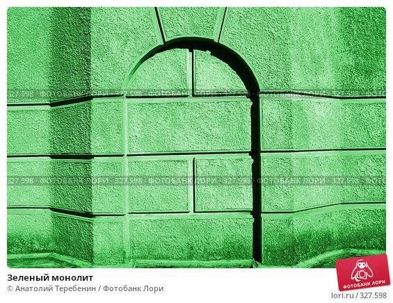 Купить «Зеленый монолит», фото № 327598, снято 17 июня 2008 г. (c) Анатолий Теребенин / Фотобанк Лори