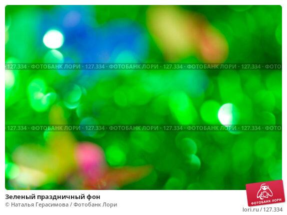 Зеленый праздничный фон, фото № 127334, снято 7 ноября 2007 г. (c) Наталья Герасимова / Фотобанк Лори
