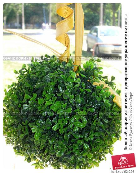 Зеленый шарик из веточек - декоративное украшение витрины, фото № 62226, снято 14 июля 2007 г. (c) Елена Руденко / Фотобанк Лори