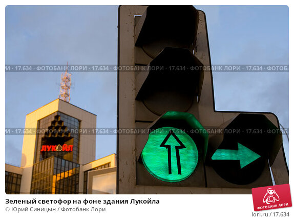 Зеленый светофор на фоне здания Лукойла, фото № 17634, снято 17 января 2007 г. (c) Юрий Синицын / Фотобанк Лори