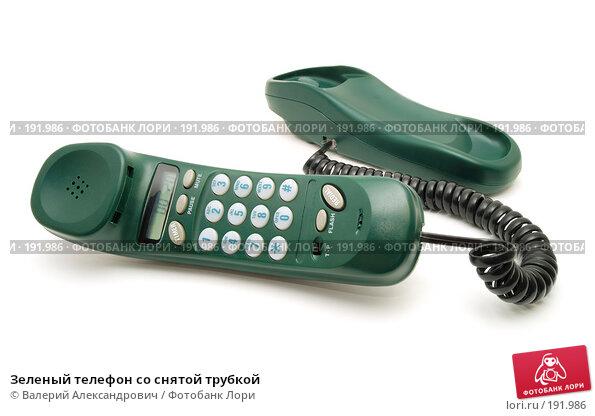 Зеленый телефон со снятой трубкой, фото № 191986, снято 29 января 2008 г. (c) Валерий Александрович / Фотобанк Лори