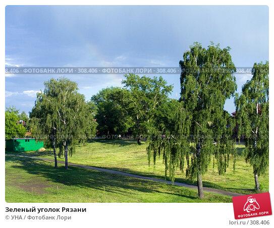 Зеленый уголок Рязани, фото № 308406, снято 30 мая 2008 г. (c) УНА / Фотобанк Лори
