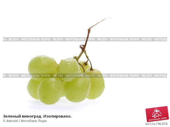 Зеленый виноград. Изолировано., фото № 96074, снято 14 января 2007 г. (c) Astroid / Фотобанк Лори