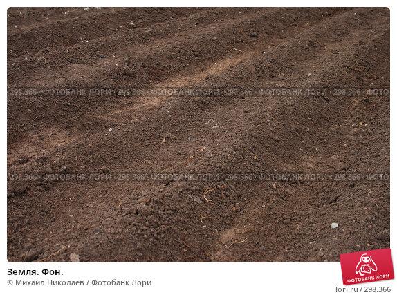 Земля. Фон., фото № 298366, снято 24 мая 2008 г. (c) Михаил Николаев / Фотобанк Лори