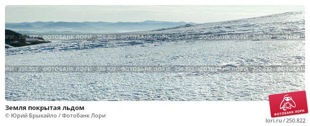 Земля покрытая льдом, фото № 250822, снято 21 августа 2017 г. (c) Юрий Брыкайло / Фотобанк Лори