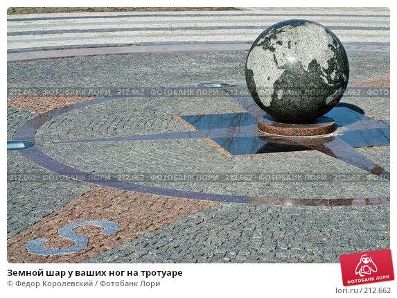 Купить «Земной шар у ваших ног на тротуаре», фото № 212662, снято 28 февраля 2008 г. (c) Федор Королевский / Фотобанк Лори