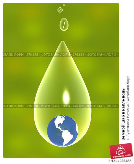 Земной шар в капле воды, иллюстрация № 276858 (c) Лукиянова Наталья / Фотобанк Лори