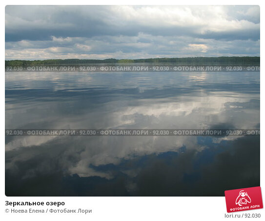 Зеркальное озеро, фото № 92030, снято 14 июля 2007 г. (c) Ноева Елена / Фотобанк Лори