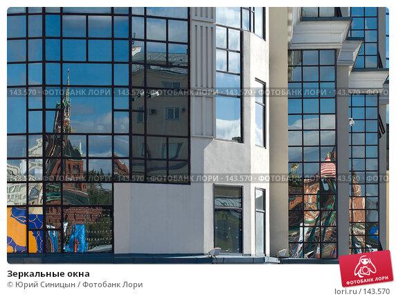 Зеркальные окна, фото № 143570, снято 11 сентября 2007 г. (c) Юрий Синицын / Фотобанк Лори