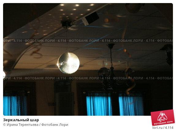 Зеркальный шар, эксклюзивное фото № 4114, снято 18 февраля 2006 г. (c) Ирина Терентьева / Фотобанк Лори