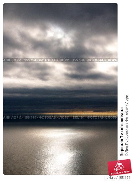 Зеркало Тихого океана, фото № 155194, снято 12 августа 2007 г. (c) Лия Покровская / Фотобанк Лори