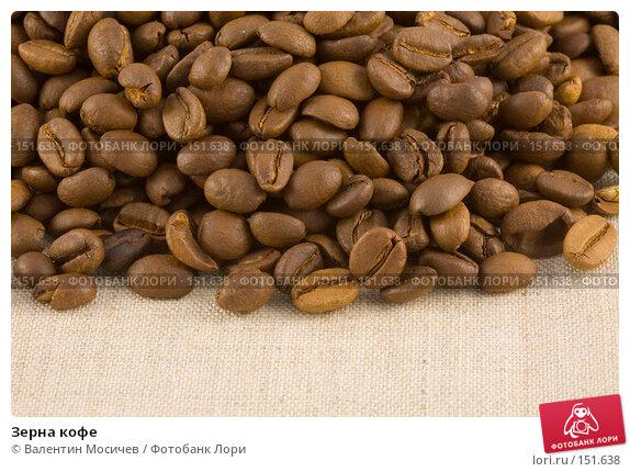 Зерна кофе, фото № 151638, снято 24 марта 2007 г. (c) Валентин Мосичев / Фотобанк Лори
