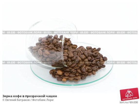 Зерна кофе в прозрачной чашке, фото № 69030, снято 30 июля 2007 г. (c) Евгений Батраков / Фотобанк Лори