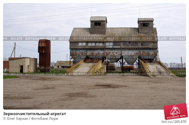 Зерноочистительный агрегат, фото № 265670, снято 30 марта 2008 г. (c) Олег Хархан / Фотобанк Лори
