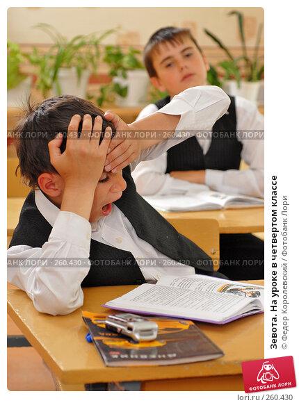 Зевота. На уроке в четвертом классе, фото № 260430, снято 23 апреля 2008 г. (c) Федор Королевский / Фотобанк Лори