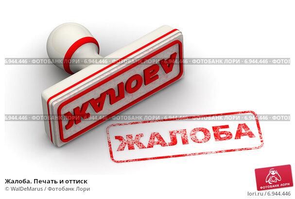 Купить «Жалоба. Печать и оттиск», иллюстрация № 6944446 (c) WalDeMarus / Фотобанк Лори