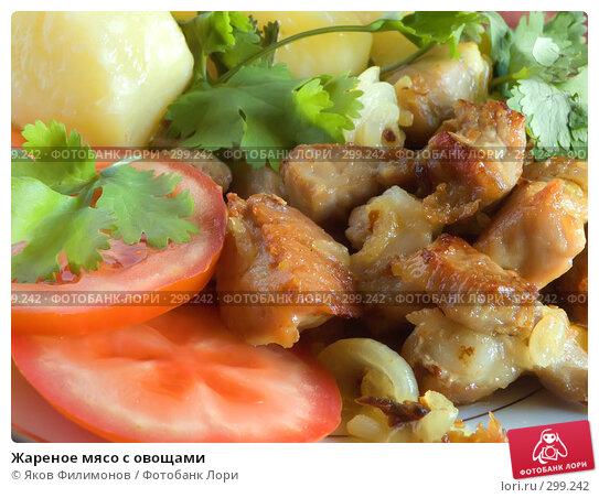 Жареное мясо с овощами, фото № 299242, снято 18 мая 2008 г. (c) Яков Филимонов / Фотобанк Лори