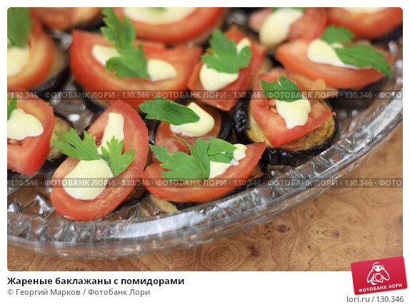 Жареные баклажаны с помидорами, фото № 130346, снято 5 июля 2007 г. (c) Георгий Марков / Фотобанк Лори