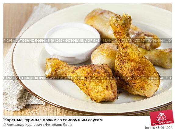 Куриные ножки подливкой рецепт фото