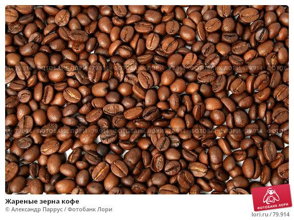 Жареные зерна кофе, фото № 79914, снято 11 февраля 2007 г. (c) Александр Паррус / Фотобанк Лори