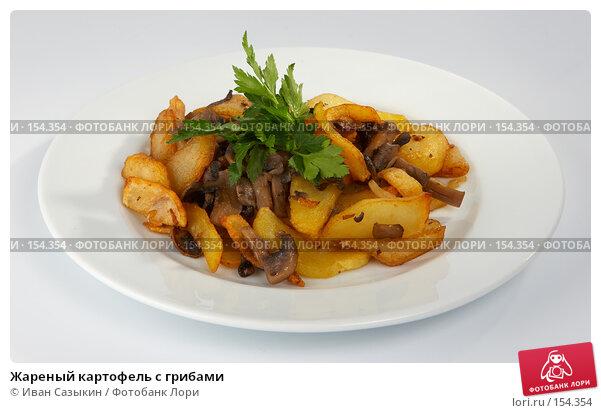Жареный картофель с грибами, фото № 154354, снято 22 октября 2006 г. (c) Иван Сазыкин / Фотобанк Лори