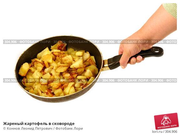 Жареный картофель в сковороде, фото № 304906, снято 30 мая 2008 г. (c) Коннов Леонид Петрович / Фотобанк Лори