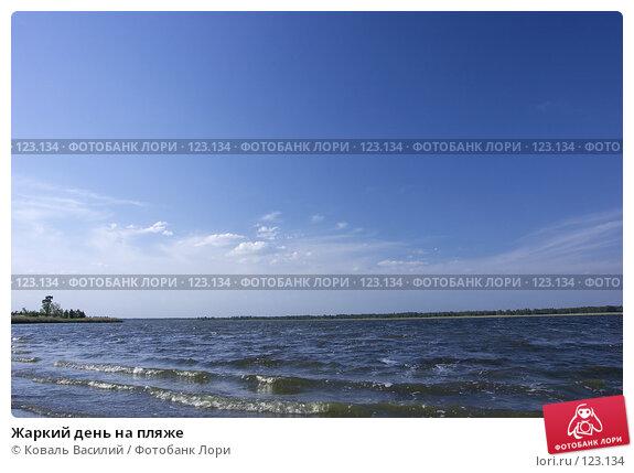 Жаркий день на пляже, фото № 123134, снято 10 июня 2006 г. (c) Коваль Василий / Фотобанк Лори