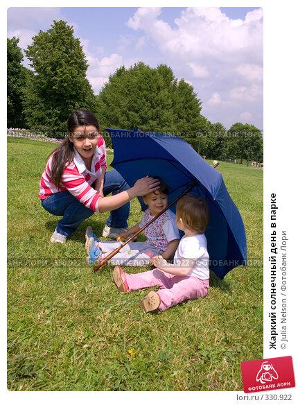 Жаркий солнечный день в парке, фото № 330922, снято 15 июня 2008 г. (c) Julia Nelson / Фотобанк Лори