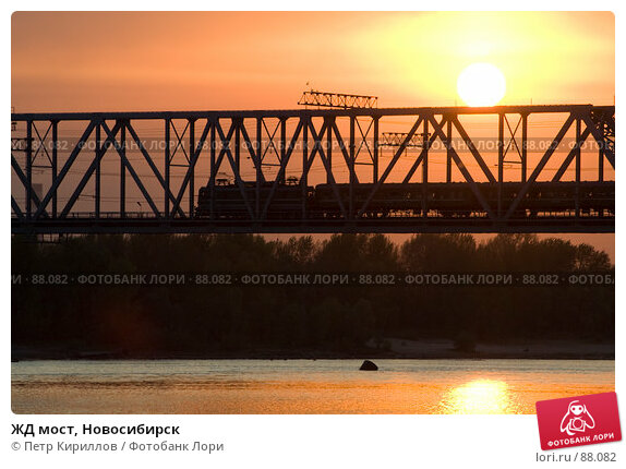 Купить «ЖД мост, Новосибирск», фото № 88082, снято 12 сентября 2007 г. (c) Петр Кириллов / Фотобанк Лори
