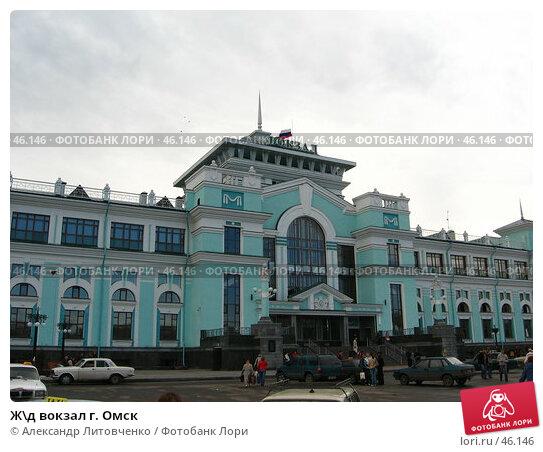Ж\д вокзал г. Омск, фото № 46146, снято 12 мая 2007 г. (c) Александр Литовченко / Фотобанк Лори