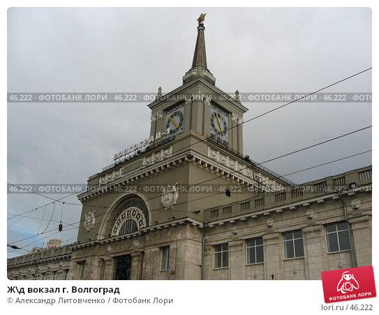 Ж\д вокзал г. Волгоград, фото № 46222, снято 14 мая 2007 г. (c) Александр Литовченко / Фотобанк Лори