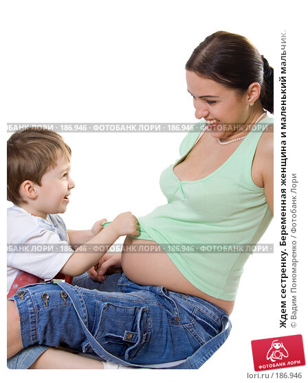 Ждем сестренку. Беременная женщина и маленький мальчик., фото № 186946, снято 26 мая 2007 г. (c) Вадим Пономаренко / Фотобанк Лори