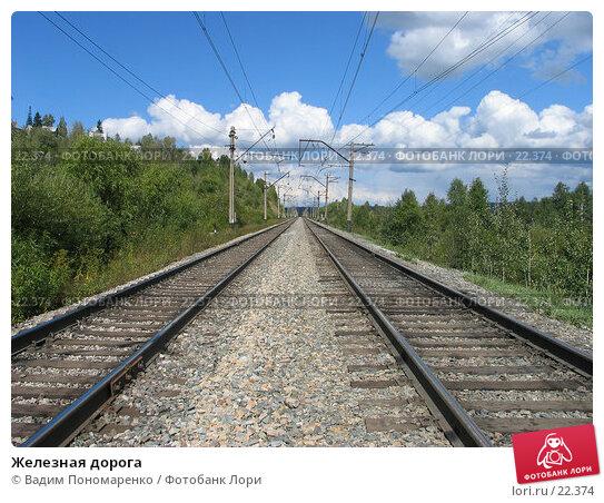 Железная дорога, фото № 22374, снято 23 августа 2004 г. (c) Вадим Пономаренко / Фотобанк Лори