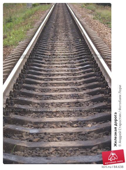 Железная дорога, фото № 84638, снято 19 августа 2007 г. (c) Андрей Старостин / Фотобанк Лори